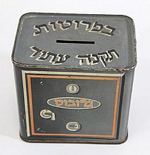 Tin savings box by Globus