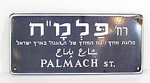 Tin sign - Palmach street