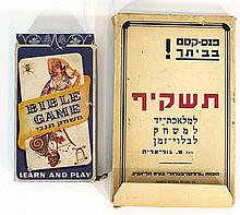 Lot of two graphic items designed by the artists of Bezalel