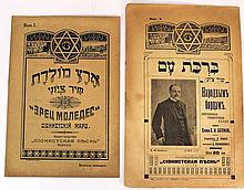 Lot of two booklets with Zionist songs, Russia, early 20th century
