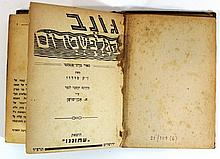 Gonev HaGolfstrom, Translated to Hebrew by A. Even Shoshan