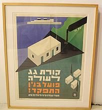 Poster issued by the Israeli Ministry of Labour and Construction, illustrated by Pesach Ir-Shai