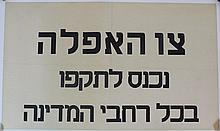 Poster of the Jewish Agency