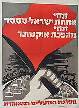 A communist poster by Mapam