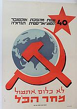 Poster of the Communist party (Israel)