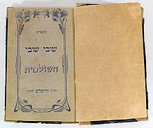 Hebrew book: Shuvi Shuvi HaShulamit