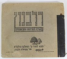 A tour guide to Lebanon in Hebrew from 1935