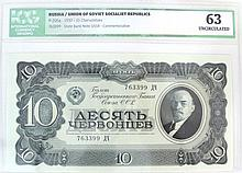 Rated Soviet 10 Chervontes bill