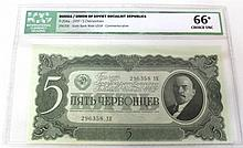Rated Soviet 5 Chervontes bill