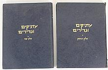 Catalog of rare and ancient printed Hebrew books