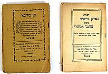 Lot of two Jewish books printed in Tunis