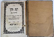 Sefer Kav Naki, by Rabbi David Lavut