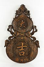 Chinese Huanghuali Wall Plaque