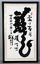 Japanese Calligraphy Script Painting