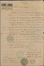 1881 document from