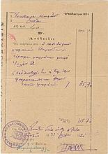 Greco Turkish War 1921. Official document from the Greek Temporary Hospital of Usak bearing scarce cachet