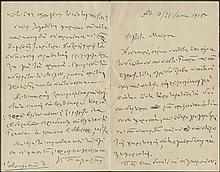 Costis PALAMAS. Signed letter of the famous Greek poet, dated 11/21 June 1915.