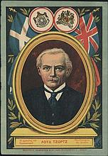 ΧΡΗΣΤΙΔΗΣ Σ. (LLOYD GEORGE, Protector of Christianism - Prime Minister of England)