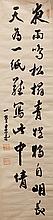 KOREA 1ST PRIME MINISTER YE WANYONG INK CALLIGRAPHY