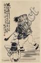 Ren Lianzhong. Mid 20th century