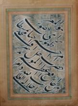 An Islamic Calligraphic Panel. Signed Ismail IL Jalayir