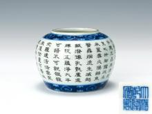 Royal blue and white Qianlong Republic paragraph poem spittoon