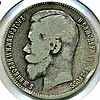 1897, Russia, 1 Rouble