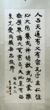 Chinese ink on paper calligraphy hanging scroll, signed KANG YOUWEI, with two red color seals of artist.