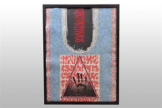 Ismael Guardado. Sin título. Litografía serie 23/150. Firmado. Fechado 2001. Enmarcado. Detalles de conservación. Presenta obra despren