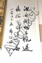 Two Oriental scroll paintings on paper; one of calligraphy 53