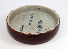 REPUBLIC SANG DE BOEUF BOWL PORCELAIN WIDE BOWL