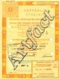 Buoni del Tesoro Poliennali 12,50% di scadenza 1 gennaio 1994 - Leggi 7 agosto 1982 n. 526 e 24 dicembre 1988 n. 541 e D.M. 19 dicembre 1989