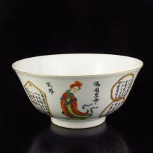 Hand-painted Chinese Famille Rose Figure Porcelain Bowl w  Marked