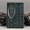 Hand Carved Chinese Natural Deep Green Hetian Jade Pendant - Kwan-yin & Heart Sutra