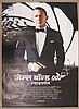 Movie Poster - Skyfall - foreign language title - Daniel Craig
