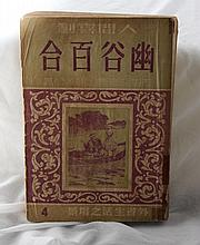 A Chinese Soft Copy Book