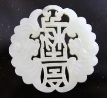 CHINESE WHITE JADE CARVING- TWO BATS, 18TH CENTURY