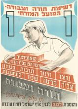 DESIGNER UNKNOWN. [FOR THE CONSTRUCTION OF A RELIGIOUS LAND OF ISRAEL.] Circa 1950. 26x19 inches, 68x49 cm. A. Kaufman & Co., [Tel Aviv