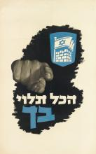 DESIGNER UNKNOWN. [ALL IS IN OUR HANDS / LAND OF ISRAEL.] Circa 1948. 38x23 inches, 96x60 cm.