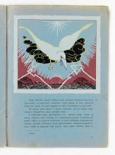(CHILDREN'S LITERATURE.) ARNOLD, VLADIMIR. Unpeger. Legenda polyaarnykh stran [Unpeger, A Legend of the Polar Regions].