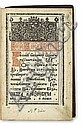 BIBLE IN CHURCH SLAVONIC. NEW TESTAMENT. GOSPELS.  Ev[ange]lie.  1701.
