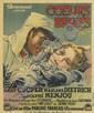DESIGNER UNKNOWN. COEURS BRULÉS. 1931. 28x23 inches, 71x58 cm. Bedos & Cie., Paris.