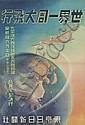 SIGNATURE ILLEGIBLE. [TOKYO NICHI NICHI SHIMBUN / VOYAGE AROUND THE WORLD.] 1939. 30x20 inches, 76x52 cm.
