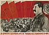 GUSTAV KLUTSIS (1895-1938). [LONG LIVE THE USSR - PROTOTYPE OF BROTHERHOOD OF WORKING PEOPLE OF ALL NATIONS!] 1935. 33x47 inches, 85x12