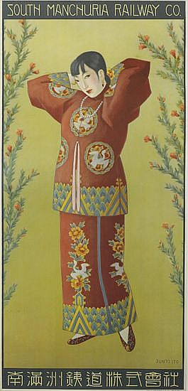 JUNZO ITO (DATES UNKNOWN). SOUTH MANCHURIA RAILWAY CO. Circa 1930. 41x19 inches, 105x48 cm. Toppan Printing Co. Ltd., Tokyo.