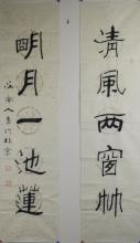 Pair of Chinese Calligraphy Signed Jiang Nan Ren