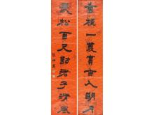 Zu-wing calligraphy couplet
