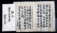 A LETTER WITH ENVELOPE FROM QI BAI SHI
