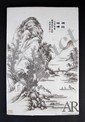 Chinese Ink Color Plaque Depicted Landscape Scene
