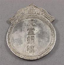 CHINESE SILVER MEDALLION 10.83 TROY OZ
